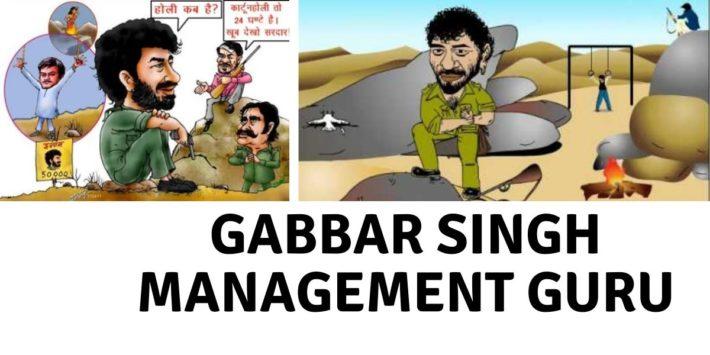 Gabbar Singh Management Guru